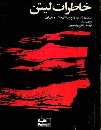 دانلود کتاب خاطرات لیتن سرکنسول آلمان در تبریز به صورت PDF