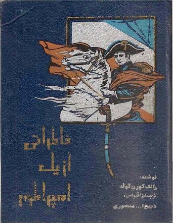دانلود کتاب خاطراتی از یک امپراتور با ترجمه ذبیح الله منصوری به صورت PDF