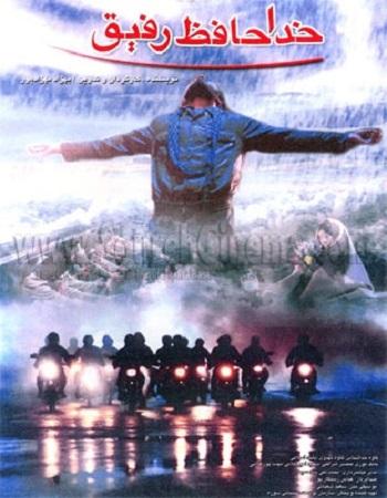 دانلود رایگان فیلم خداحافظ رفیق 1382 ساخته بهزاد بهزادپور