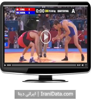 دانلود کشتی جذاب مسعود اسماعیل پور و کودوخوف روس در المپیک لندن