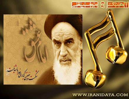 دانلود آهنگ قدیمی و جدید خمینی ای امام همراه با متن شعر