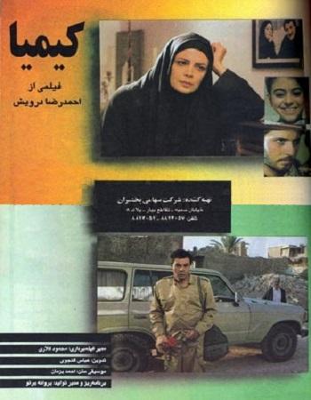 دانلود رایگان فیلم سینمایی کیمیا 1373 با کیفیت عالی و لینک مستقیم