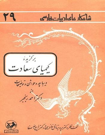 دانلود کتاب گزیده کیمیای سعادت اثر امام محمد غزالی