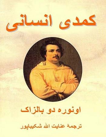 دانلود ترجمه فارسی کتاب کمدی انسانی نوشته انوره دو بالزاک