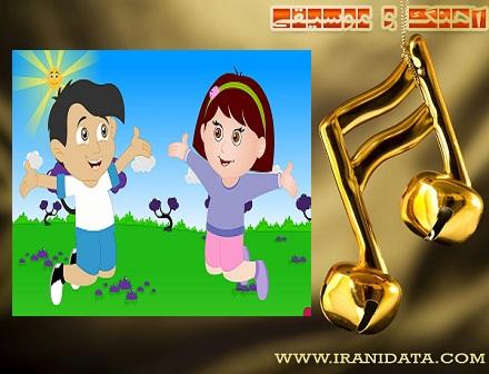 دانلود آهنگ کودکانه « خوشحال و شاد و خندانم » همراه با متن شعر