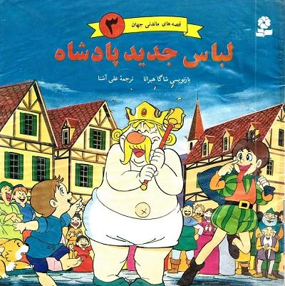 دانلود ترجمه فارسی کتاب لباس جدید پادشاه اثر هانس کرستین آندرسن