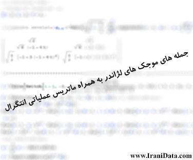 دانلود کد برنامه Mathematica جمله های موجک های لژاندر به همراه ماتریس عملیاتی انتگرال
