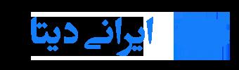 ایرانی دیتا