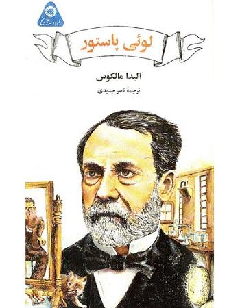 دانلود ترجمه فارسی کتاب لویی پاستور نوشته آلیدا مارکوس