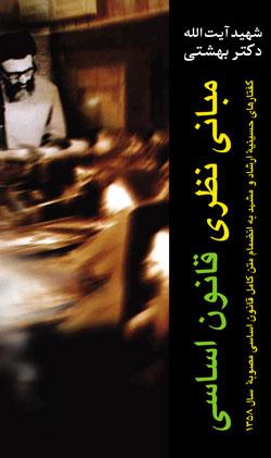 دانلود کتاب مبانی نظری قانون اساسی اثر شهید دکتر بهشتی