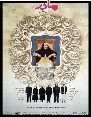 دانلود رایگان فیلم مادر 1368 ساخته علی حاتمی با کیفیت عالی