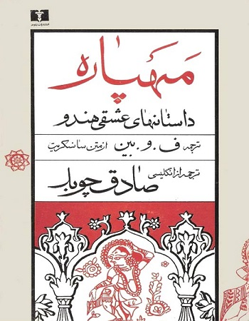 دانلود کتاب مهپاره (داستان های عشقی هندو) با ترجمه صادق چوبک