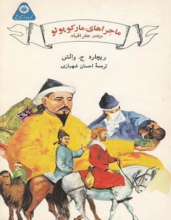 دانلود رایگان ترجمه فارسی کتاب ماجراهای مارکوپولو با لینک مستقیم