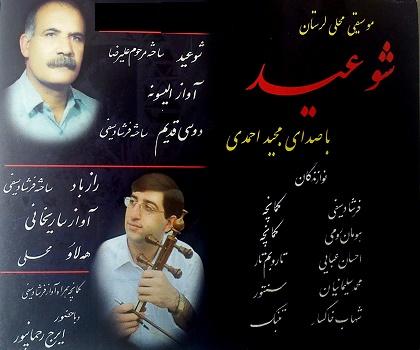 دانلود آهنگ لری شو عید از مجید احمدی به مناسبت عید نوروز