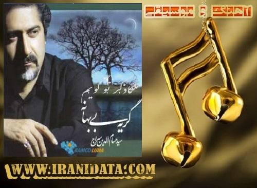 دانلود آهنگ ملکا ذکر تو گویم با صدای حسام الدین سراج با کیفیت بالا