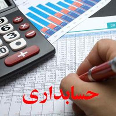 حسابداری مالیاتی به صورت یک فایل پاورپوینت