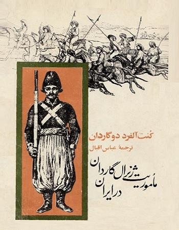دانلود ترجمه فارسی کتاب ماموریت ژنرال گاردان در ایران
