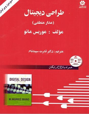طراحی دیجیتال موریس مانو