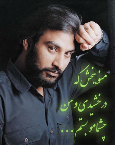 دانلود آهنگ منو ببخش زنده یاد ناصر عبداللهی با کیفیت بالا