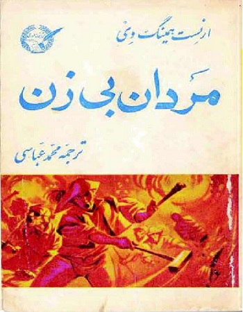 دانلود رایگان ترجمه فارسی کتاب مردان بی زن نوشته ارنست همینگوی