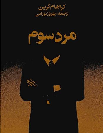 دانلود ترجمه فارسی کتاب رمان مرد سوم اثر گراهام گرین