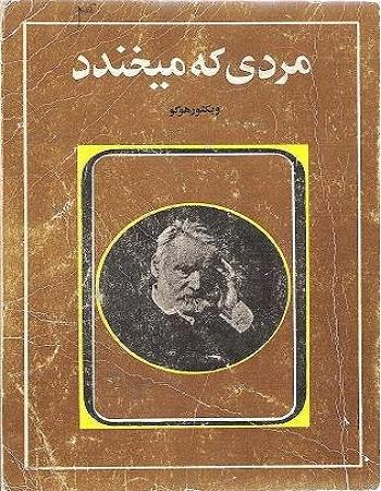 دانلود ترجمه فارسی رمان مردی که می خندد اثر ویکتور هوگو