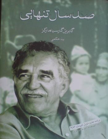 به مناسبت درگذشت گابریل گارسیا مارکز