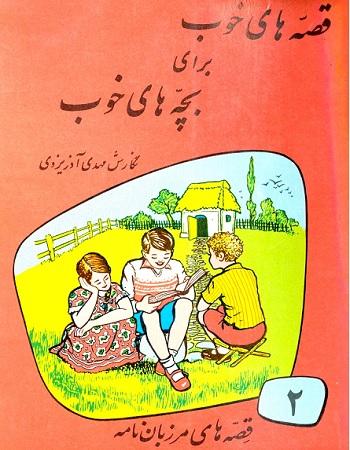 دانلود کتاب قصه های مرزبان نامه از مجموعه قصه های خوب برای بچه های خوب