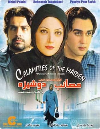 دانلود رایگان فیلم مصائب دوشیزه 1385 با کیفیت بالا و لینک مستقیم
