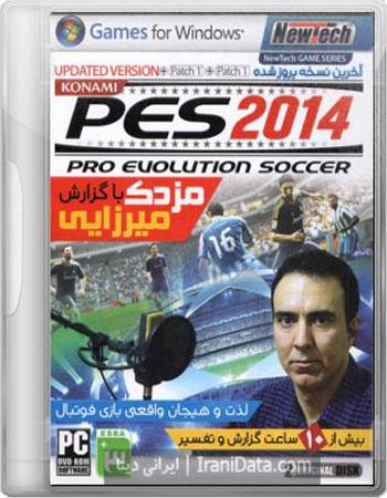 دانلود گزارش فارسی Pes 2014 با صدای مزدک میرزایی