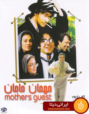 دانلود رایگان فیلم مهمان مامان با لینک مستقیم