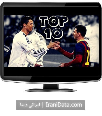 دانلود 10 گل برتر کریس رونالدو و لیونل مسی در فصل 2013-2014