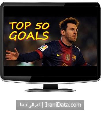 دانلود 50 گل برتر لیونل مسی در فصل 2013-2014