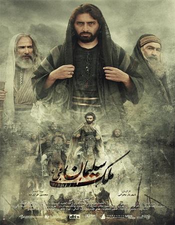 دانلود رایگان فیلم ملک سلیمان شهریار بحرانی با کیفیت عالی