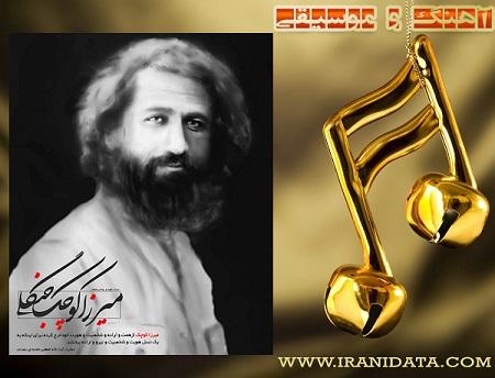 دانلود آهنگ میرزا کوچک خان با صدای ناصر مسعودی با کیفیت بالا و لینک مستقیم
