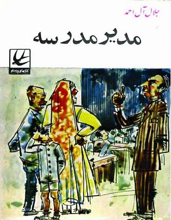 دانلود کتاب مدیر مدرسه اثر جلال آل احمد