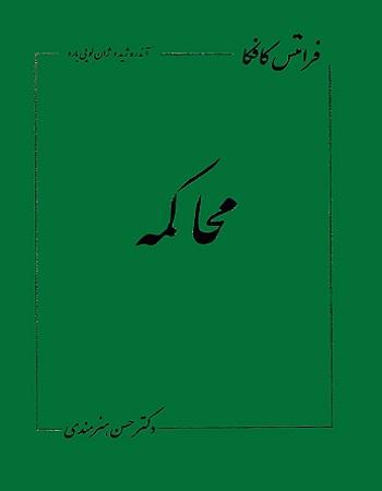 کتاب محاکمه فراتس کافکا