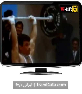 دانلود کلیپ وزنه برداری محمد نصیری در المپیک 1968 مکزیکوسیتی