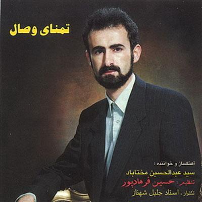 دانلود آهنگ زیبای تمنای وصال با صدای سید عبدالحسین مختاباد
