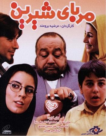 دانلود رایگان فیلم مربای شیرین 1380 با کیفیت بالا و لینک مستقیم