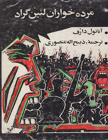دانلود کتاب مرده خواران لنین گراد با ترجمه ذبیح الله منصوری