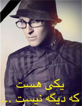 مرتضی پاشایی خواننده محبوب کشورمان در گذشت !