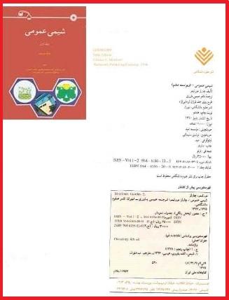دانلود ترجمه فارسی کتاب شیمی عمومی مورتیمر جلد اول با لینک مستقیم