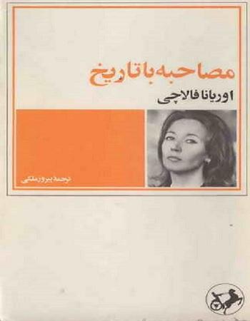 دانلود ترجمه فارسی کتاب مصاحبه با تاریخ نوشته اوریانا فالاچی