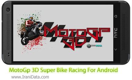 دانلود MotoGp 3D : Super Bike Racing – بازی موتو جی پی برای اندروید