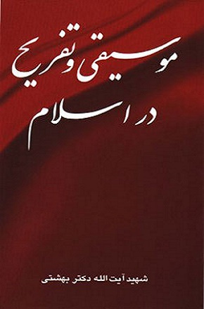 دانلود کتاب موسیقی و تفریح در اسلام اثر شهید دکتر بهشتی