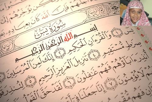 دانلود تلاوت سوره یاسین با صدای یوسف کالو علی
