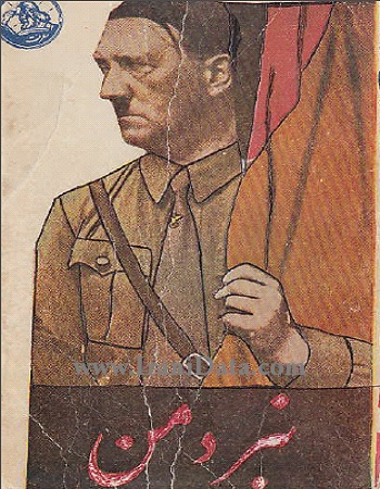 دانلود کتاب نبرد من هیتلر