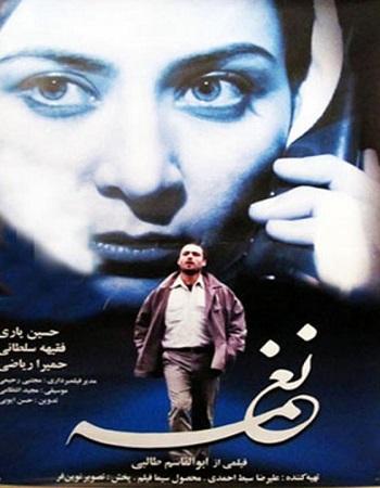 دانلود رایگان فیلم سینمایی نغمه 1380 با کیفیت بالا و لینک مستقیم