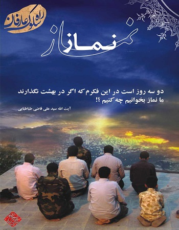 namaz copy_54047